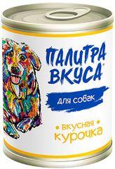 Консервы Палитра Вкуса для собак со вкусной курочкой