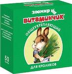 """Витамины """"Витаминчик"""" для кроликов"""