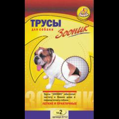 Трусы гигиенические для собак №2 Зооник