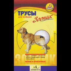 Трусы гигиенические для собак №4 Зооник