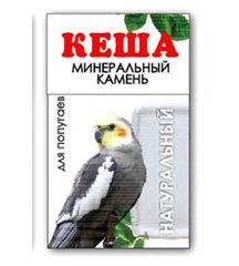"""Минеральный камень для попугаев """"КЕША"""""""