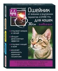 Серия 44 ошейник для кошек 30см от внутренних и внешних паразитов