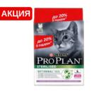PRO PLAN STERILISED (для кастрированных кошек) 2,4кг+600г
