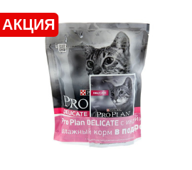 PRO PLAN Delicate (для кошек с чувствительным пищеварением, индейка)