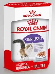 Royal Canin Стерелайзд в желе 4+1