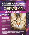 Серия 44 капли на холку для кошек от внутренних и внешних паразитов