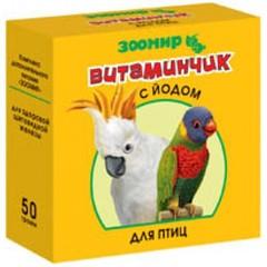 "Витамины ""Витаминчик"" для птиц (с йодом) ЗООМИР"