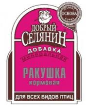 "Ракушка кормовая"" ДОБРЫЙ СЕЛЯНИН"" 1 кг."