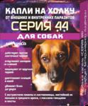 Серия 44 капли на холку для собак от внутренних и внешних паразитов