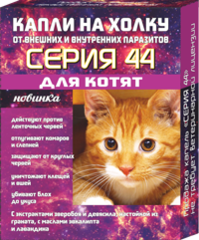 Серия 44 капли на холку для котят от внутренних и внешних паразитов