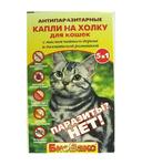 """Капли антипаразитарные """"БиоВакс"""" 5в1"""