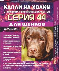 Серия 44 капли на холку для щенков от внутренних и внешних паразитов