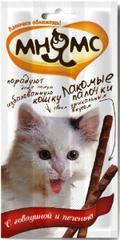 Лакомые палочки для кошек (говядина, печень). Мнямс