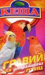 """Гравий """"КЕША"""" для декоративных птиц"""